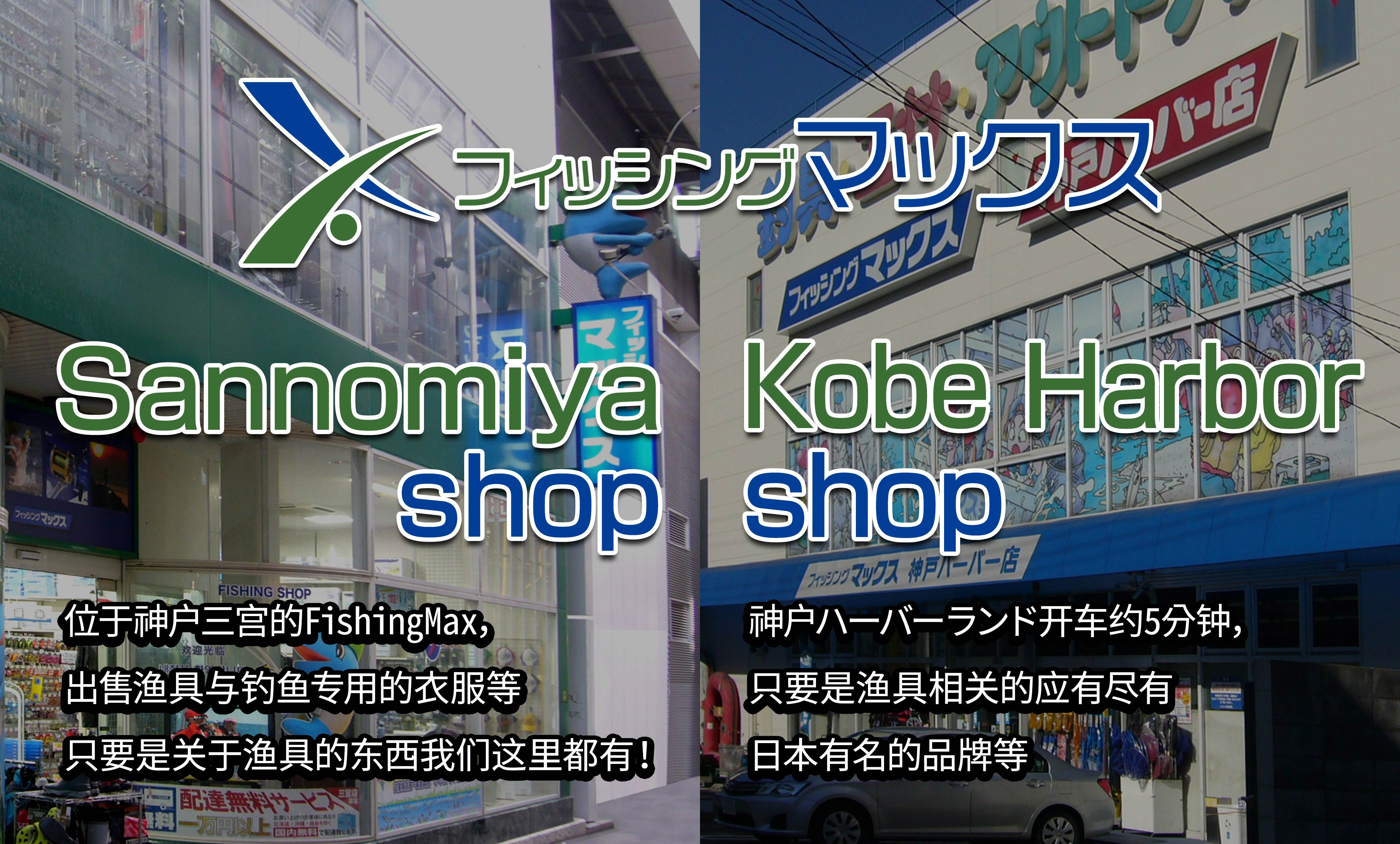 """渔具、户外用品大型专卖店""""FISHINGMAX"""" 神户"""